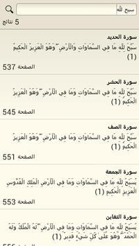 القرآن والتفسير بدون انترنت スクリーンショット 6