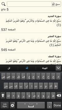 القرآن بدون انترنت apk screenshot