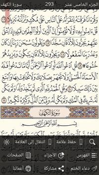القرآن مصحف المدينة الجديد screenshot 1