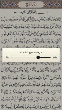 القرآن مصحف المدينة الجديد screenshot 2
