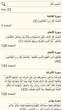 القرآن مصحف المدينة الجديد screenshot 6