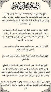 القرآن مصحف المدينة الجديد screenshot 7