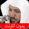 القرآن بدون انترنت - المعيقلي أيقونة