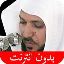 القرآن بدون انترنت - المعيقلي-APK