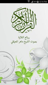 القرآن بدون انترنت - المعيقلي 海報