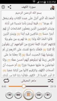 القرآن بدون انترنت - المعيقلي 截圖 1