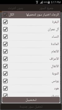 القرآن بدون انترنت - المعيقلي 截圖 3