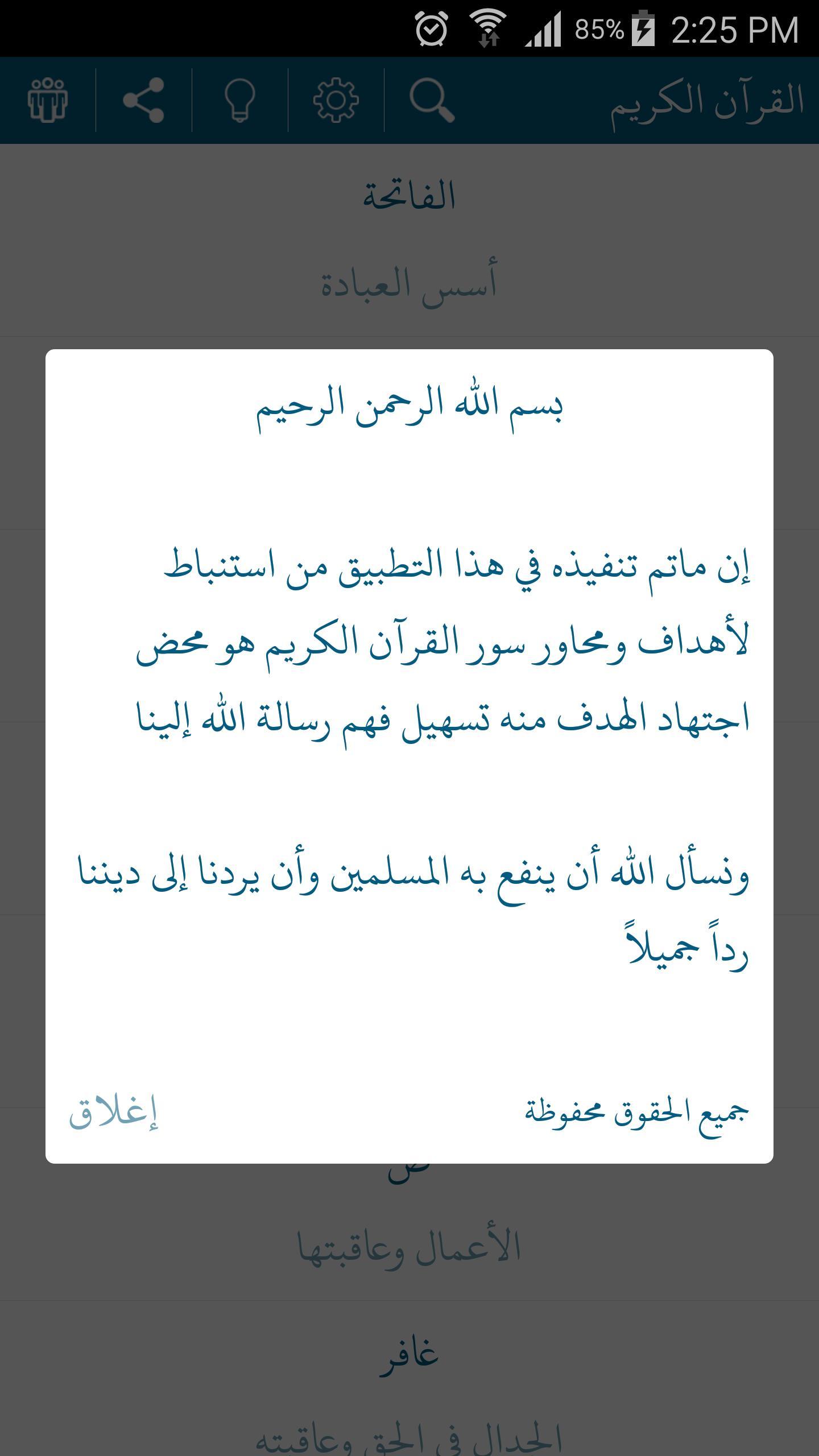 أسلوب آخر لفهم القرآن الكريم poster