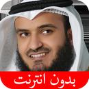 القرآن بدون انترنت - العفاسي-APK