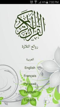 MP3 Quran - Multiple Reciters poster