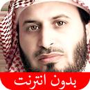 القرآن بدون انترنت - الغامدي-APK