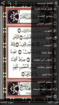 Mushaf Warsh with Tafsir poster