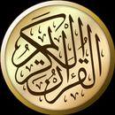 القرآن الكريم بخط كبير شرح كلمات تفسير بحث-APK