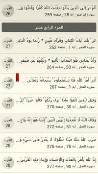 القرآن مع التفسير بدون انترنت تصوير الشاشة 4