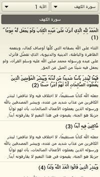 القرآن مع التفسير بدون انترنت تصوير الشاشة 5