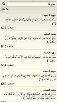 القرآن مع التفسير بدون انترنت تصوير الشاشة 6