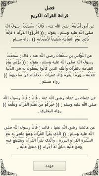 القرآن مع التفسير بدون انترنت تصوير الشاشة 7