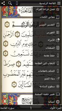 القرآن مع التفسير بدون انترنت الملصق