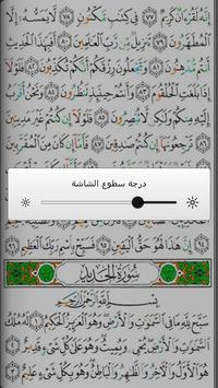 Mushaf Tajweed with Tafsir screenshot 3