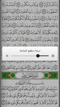 Mushaf Tajweed with Tafsir apk screenshot