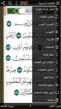 Mushaf Tajweed with Tafsir poster
