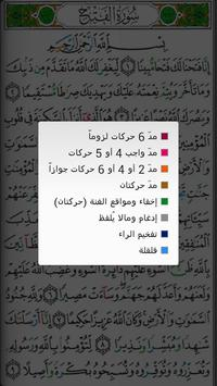 Mushaf Tajweed with Tafsir screenshot 2