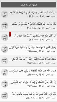 Mushaf Tajweed with Tafsir screenshot 5
