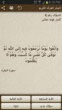 اختبار القرآن الكريم poster