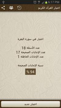 اختبار القرآن الكريم apk screenshot