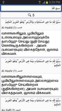 Quran - தமிழ் apk screenshot
