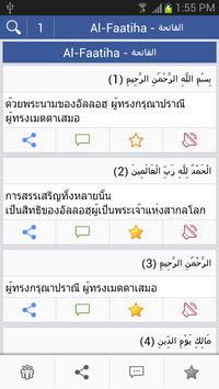 Quran - ภาษาไทย poster