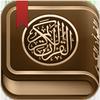 القرآن الكريم icono