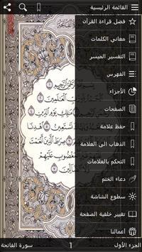 القرآن الكريم كامل مع التفسير poster