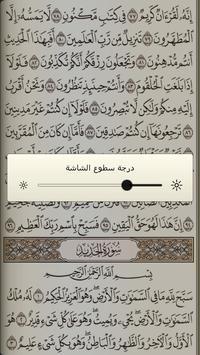 القرآن الكريم كامل مع التفسير apk screenshot