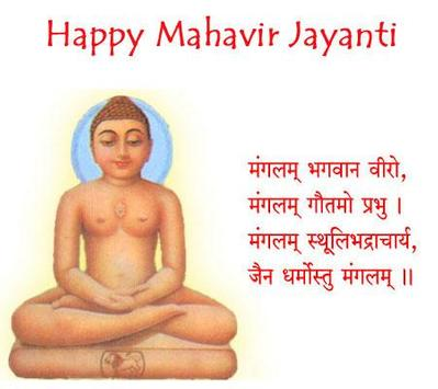 Mahavir Jayanti Images apk screenshot