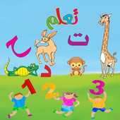ABC Arabic for kids - لمسه براعم ,الحروف والارقام! ícone