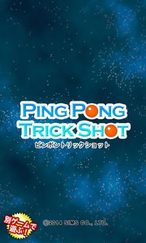 PingPongTrickShot poster