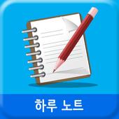 하루노트 (체크리스트, 한줄일기, 계획) icon