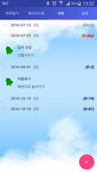 하루노트 (체크리스트, 한줄일기, 계획) apk screenshot