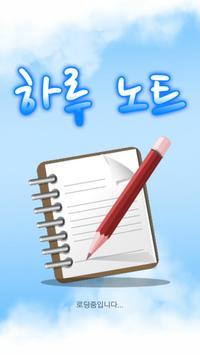 하루노트 (체크리스트, 한줄일기, 계획) poster