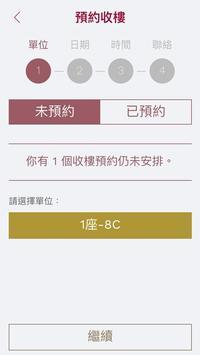 帝景灣 screenshot 1