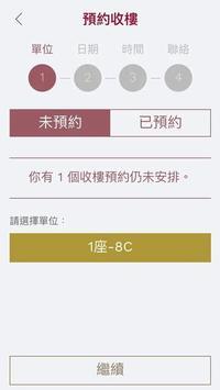 帝景灣 screenshot 7