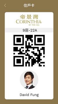 帝景灣 screenshot 8