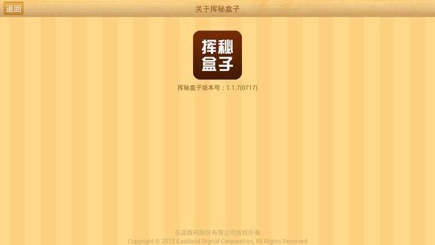 挥秘盒子 apk screenshot