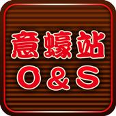 意蠔站(軒尼詩道) icon