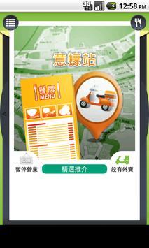 意蠔站(軒尼詩道) poster