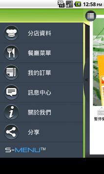 意蠔站(軒尼詩道) screenshot 1