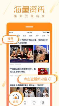 微博头条-和明星一起看新闻 apk screenshot