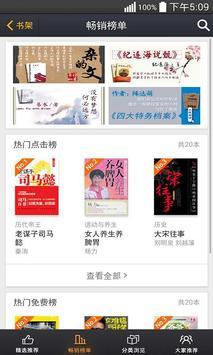 微博读书 apk screenshot