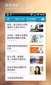 新浪视野 apk screenshot